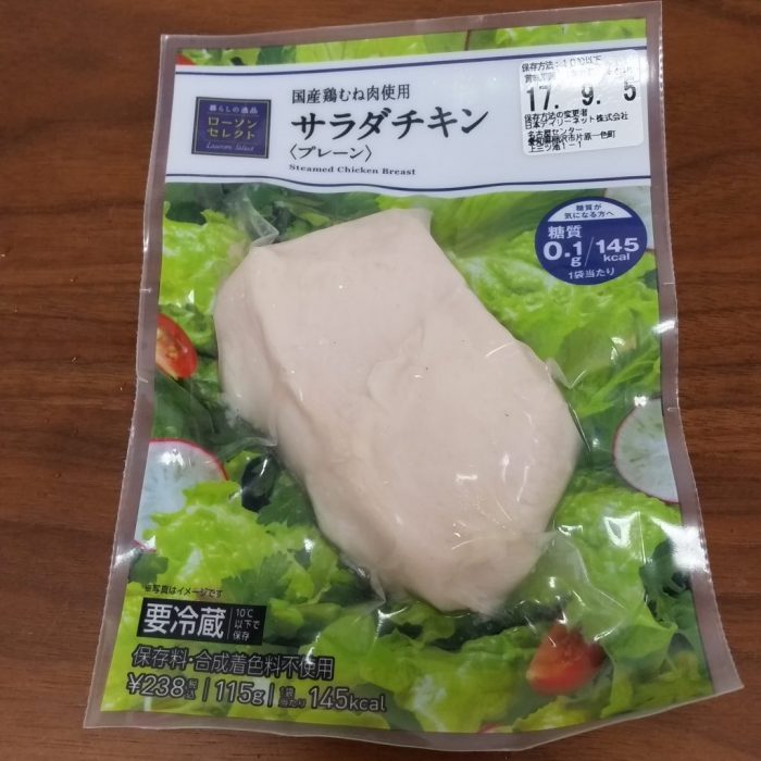 ローソンの糖質制限食品「サラダチキン」