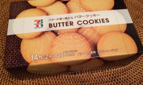 セブンイレブンのバタークッキー
