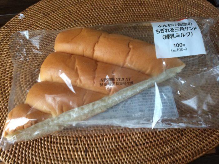 ちぎれる三角サンド(練乳ミルク)