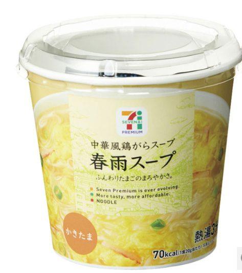 コンビニやスーパーで買える春雨のカップスープ