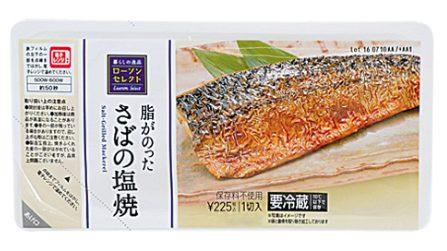 コンビニで買える糖質制限食品「鯖の塩焼き」