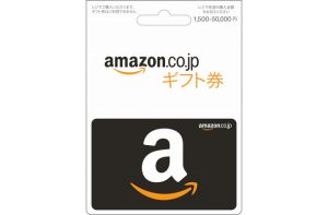 コンビニで買える人気電子ギフト券「amazonギフト券」