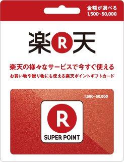 コンビニで買える人気電子ギフト券「楽天ポイントギフトカード」
