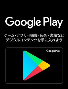 コンビニで買える人気電子ギフト券「Google Play カード」