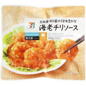 コンビニの人気冷凍食品「海老チリソース」