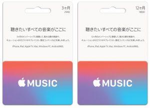コンビニで買える人気電子ギフト券「Apple Music Card」