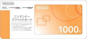 コンビニで買える人気電子ギフト券「ニンテンドープリペイドカード」
