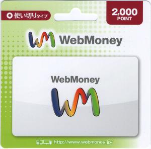 コンビニで買える人気電子ギフト券「WebMoney」