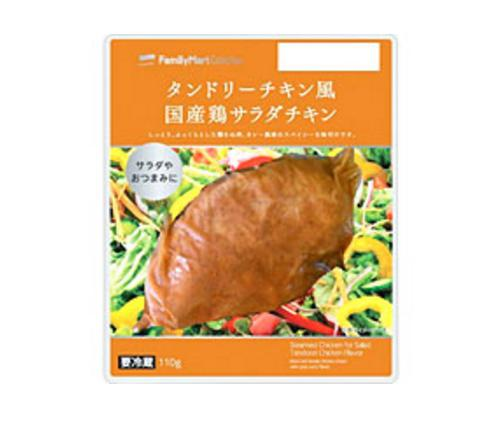 サークルK(ファミリーマート)で買える糖質制限食品「サラダチキン タンドリー風