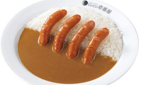 ココ壱番屋(ココイチ)の人気カレー「ソーセージカレー」