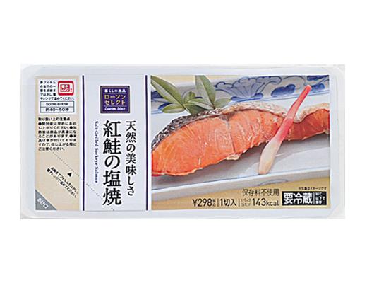 ローソンで買える人気の低カロリー食品「紅鮭の塩焼」