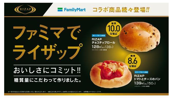 サークルK(ファミリーマート)で買える糖質制限食品「RIZAP トマトとチーズの」