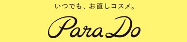 コンビニやネットで人気のコスメ(化粧品)「パラドゥ」のお直しさんシリーズ