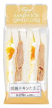 ローソンで買えるサンドイッチ人気ランキング【照焼チキンたまごサンド】