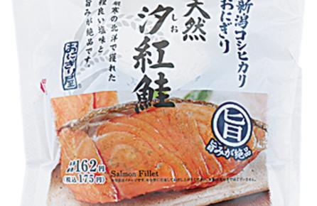 コンビニで買える人気のおにぎり「新潟コシヒカリおにぎり 天然汐紅鮭」