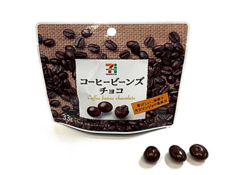 セブンイレブンで買えるお菓子人気ランキング【コーヒービーンズチョコ】