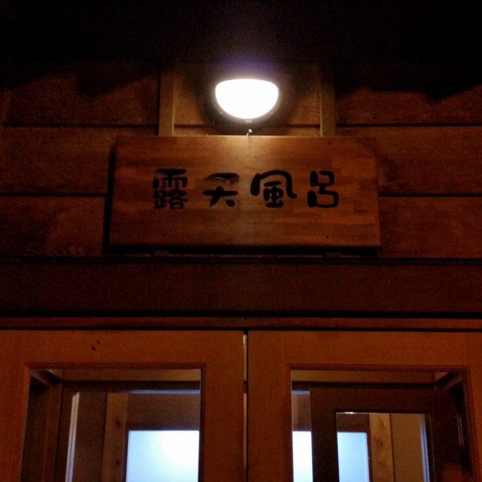高山わんわんパラダイスホテルの露天風呂