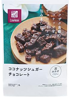 ローソンで買えるお菓子人気ランキング【ココナッツシュガーチョコレート】