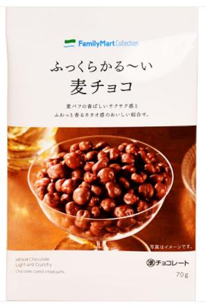 ファミリーマートで買えるお菓子人気ランキング【ふっくらかるーい麦チョコ】