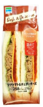 ファミリーマートで買えるサンドイッチ人気ランキング【ホットサンド ツナトマト&チェダーチーズ】