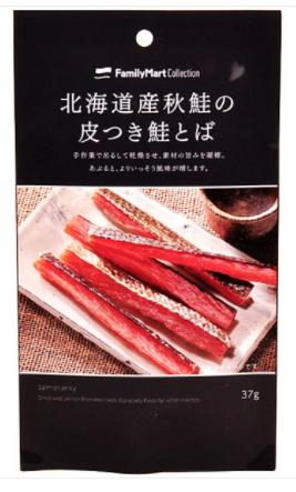 ファミリーマートで買えるお菓子人気ランキング【北海道産秋鮭の皮つき鮭とば】