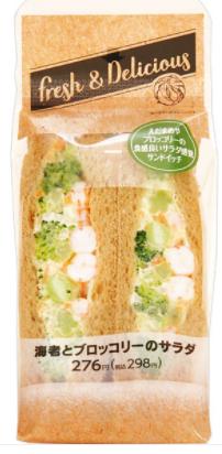 ファミリーマートで買えるサンドイッチ人気ランキング【海老とブロッコリーのサラダサンド】