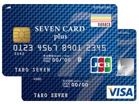 コンビニで役立つクレジットカード「セブンカードプラス」