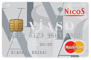 コンビニで役立つク人気レジットカード「VIASOカード」