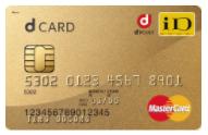 コンビニで役立つ人気クレジットカード「dカード GOLD」