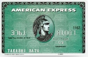コンビニで役立つ人気クレジットカード「アメリカン・エキスプレス・カード」