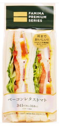 ファミリーマートで買えるサンドイッチ人気ランキング【ファミマプレミアムサンド ベーコンレタストマトサンド】