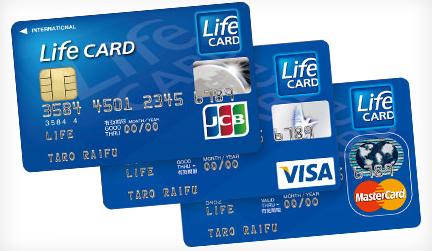 コンビニで役立つ人気クレジットカード「ライフカード」
