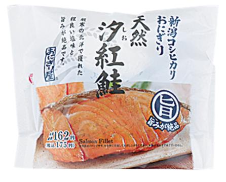 ローソンで買える朝ごはん人気ランキング【新潟コシヒカリおにぎり 天然汐紅鮭】