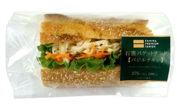 ファミリーマートで買えるサンドイッチ人気ランキング【ファミマプレミアムサンド 石窯バゲットサンド(バジルチキン)】
