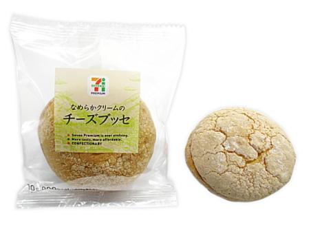 セブンイレブンで買えるお菓子人気ランキング【チーズブッセ】