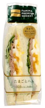 ファミリーマートで買えるサンドイッチ人気ランキング【ファミマプレミアムサンド たまごとハムのサンド】