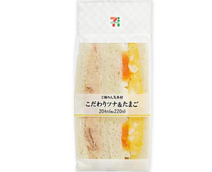 セブンイレブンで買えるサンドイッチ人気ランキング【こだわりツナ&たまごサンド】