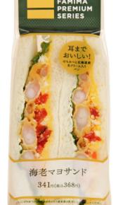 ファミリーマートで買えるサンドイッチ人気ランキング【ファミマプレミアムサンド 海老マヨサンド】