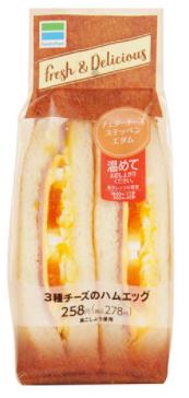 ファミリーマートで買えるサンドイッチ人気ランキング【3種チーズのハムエッグ】