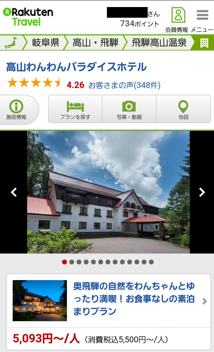 高山わんわんパラダイスホテルを楽天トラベルを検索