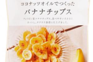 ファミリーマートで買えるお菓子人気ランキング【ココナッツオイルでつくったバナナチップス】