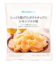 ファミリーマートで買えるお菓子人気ランキング【じっくり揚げたポテトチップスレモンソルト味】