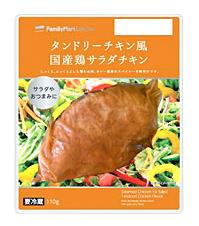 コンビニで買える人気の高たんぱく食品「タンドリーチキン風国産鶏サラダチキン」