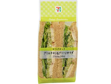 セブンイレブンで買えるサンドイッチ人気ランキング【グリルチキン&グリーンサラダサンド】
