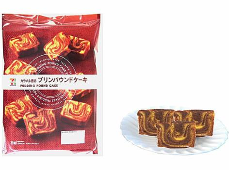 セブンイレブンで買えるお菓子人気ランキング【プリンパウンドケーキ】