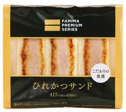 ファミリーマートで買えるサンドイッチ人気ランキング【ファミマプレミアムサンド ひれかつサンド】