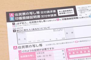 コンビニでの住民票の取得の手順、方法