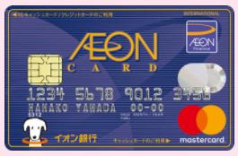 コンビニで役立つ人気クレジットカード「イオンカード(WAON一体型)」