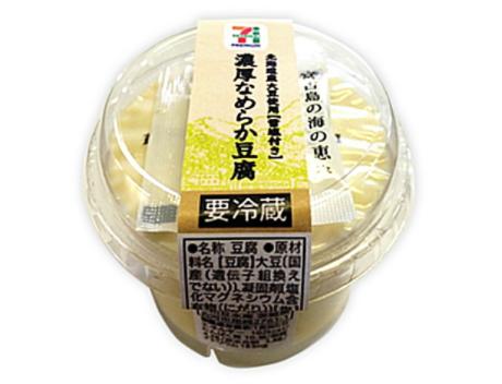 コンビニで買える人気の健康によい食品「濃厚なめらか豆腐」