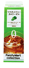 ファミリーマートで買える飲み物(ジュース)人気ランキング【マスカットティーカロリーゼロ 1000ML】